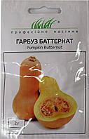 Тыква Баттернат 2 г