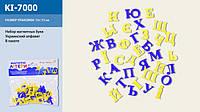 """Буквы магнитные """"Украинский алфавит"""""""