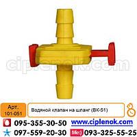 Водяной клапан на шланг (ВК-51)