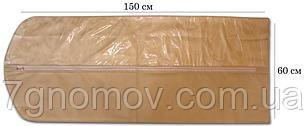 Чехол\кофр для одежды 60*150 см ORGANIZE HCh-150 бежевый, фото 2
