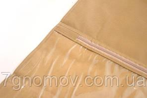 Чехол\кофр для одежды 60*150 см ORGANIZE HCh-150 бежевый, фото 3