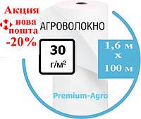 Агроволокно  30 (1,6х100) спанбонд, агроволокно цена, укрывной материал, материал для клубники