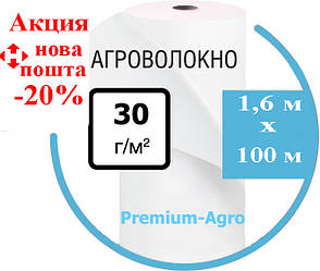 Агроволокно  30 (1,6х100) белое