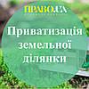 Приватизація землі, земельні питання Полтава
