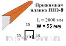 Прижимная планка ППЗ-8,0.45*0.055*2м (камень,дерево,кирпич)