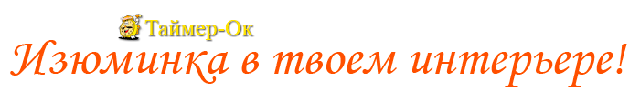 интернет-магазин часов и картин Таймер-Ок