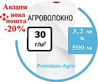 Агроволокно  30 (3,2х500) спанбонд, агроволокно цена, укрывной материал, материал для клубники