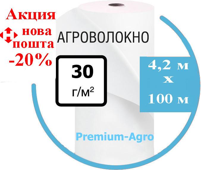 Агроволокно 30 белое (4,2х100) спанбонд