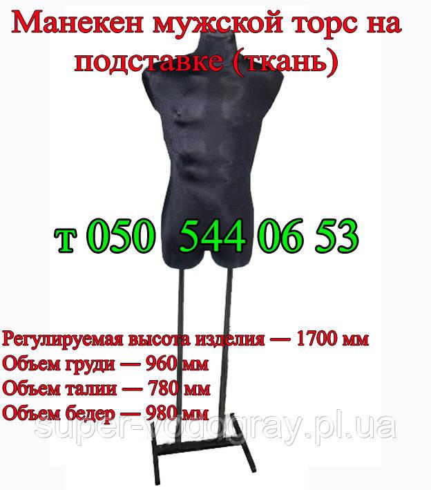 Манекен мужской торс на подставке (ткань)