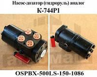 Насос-Дозатор (Гидроруль) К-744Р1  OSPBX500LS