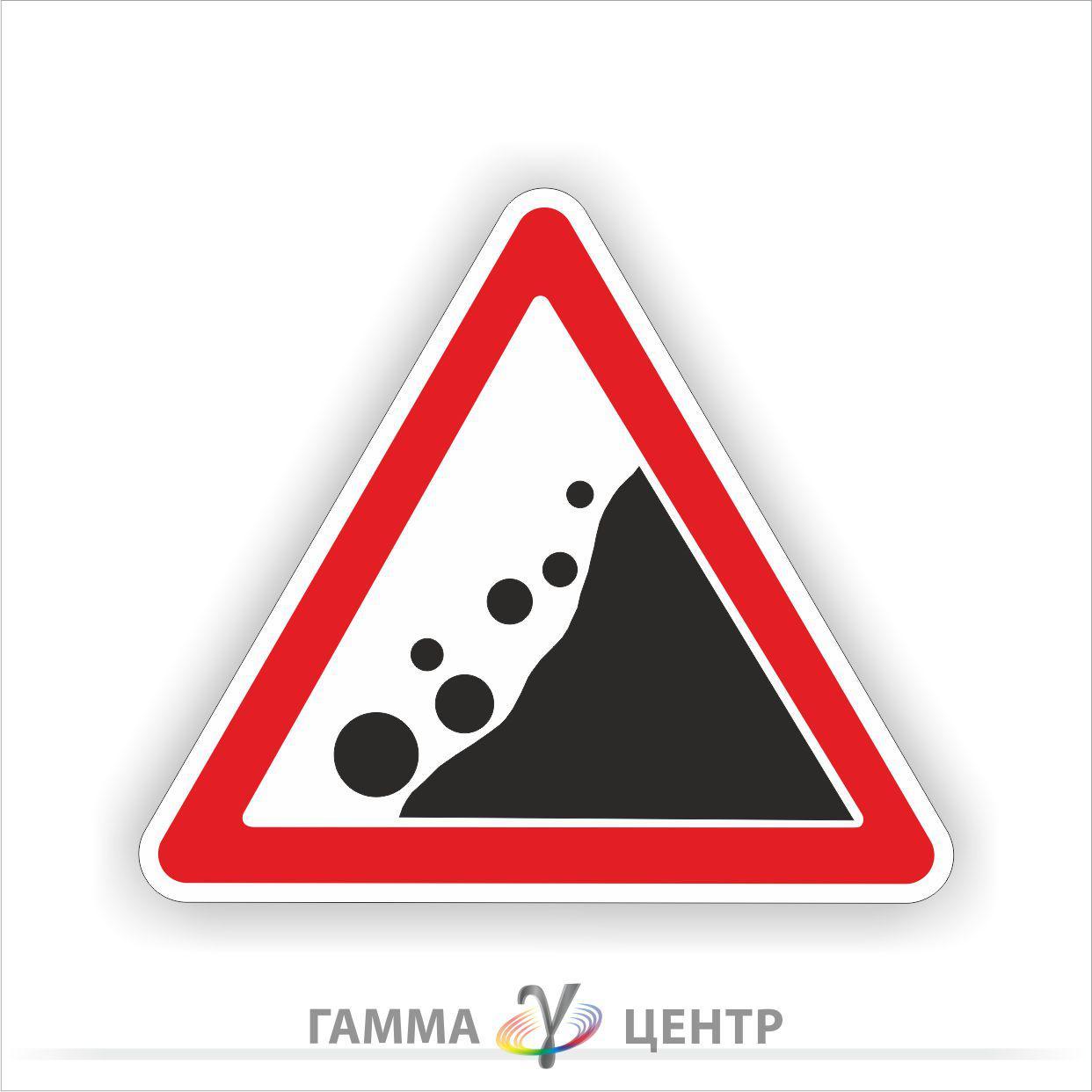 Дорожній знак  1.16. Падіння каміння