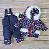 Зимний комбинезон для девочки  (в комплекте куртка и полукомбинезон) на рост 86-110 см