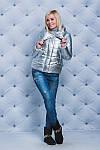 Куртка женская короткая демисезонная серебро