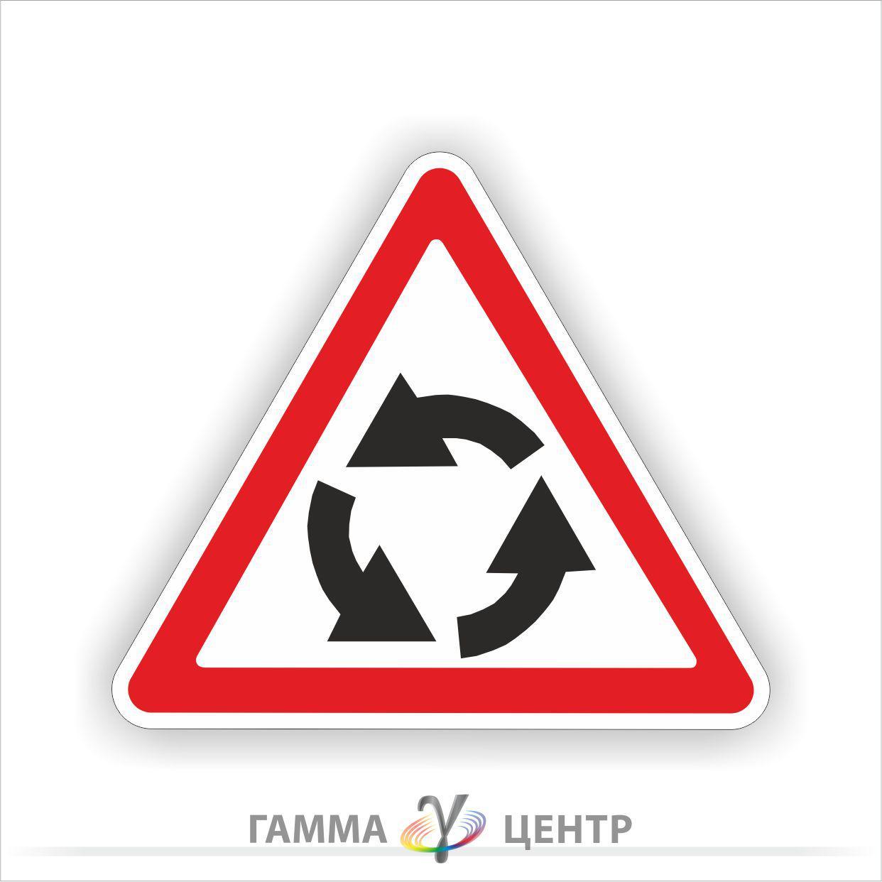 Дорожній знак 1.19. Перехрещення з рухом по колу