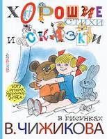 Барто, Маршак, Кушак: Хорошие стихи и сказки в рисунках В. Чижикова