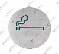 Табличка информационная самоклеящаяся Место для курения, Ø 75 mm
