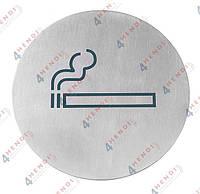 Табличка информационная самоклеящаяся Место для курения, Ø 160 mm