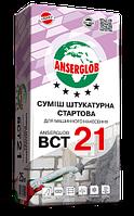Штукатурка цементно-известковая ANSERGLOB ВСТ 21 ЗИМА для машинного нанесения (старт)