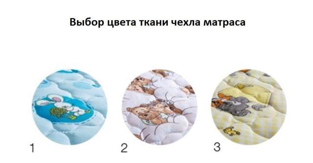 Матрас детский (Выбор цвета Чехла матраса)