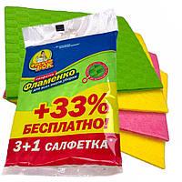 Набір серветок ФРЕКЕН БОК ФЛАМЕНКО (3+1шт) для всіх видів прибирання