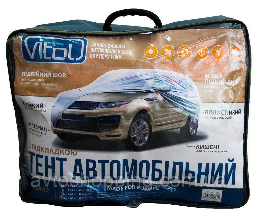 Тент,чехол для автомобиля Джип, Минивэн Vitol JC13402 XL Серый  483х196х145 см