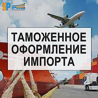 Таможенное оформление импорта в Херсонской области