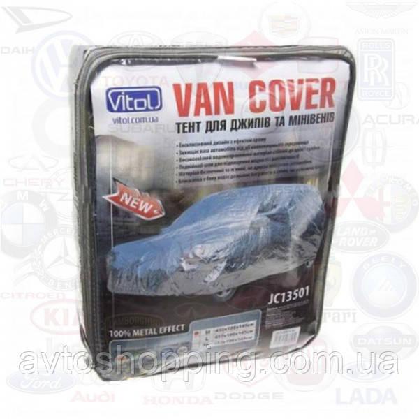 Тент,чехол для автомобиля Джип, Минивэн Vitol JC 13501 M Серый  432х185х145 см
