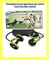 Универсальный тренажер для всего тела Revoflex xtreme, тренажер с 6 уровнями тренировки для пресса/рук/ягодиц