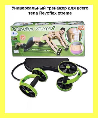 Универсальный тренажер для всего тела Revoflex xtreme, тренажер с 6 уровнями тренировки для пресса/рук/ягодиц , фото 2