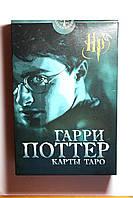 """Гид по Таро """"Гарри Поттер"""""""