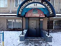 Василенко 6 АРЕНДА: Офис, Шоурум (100 м.кв) НАУ