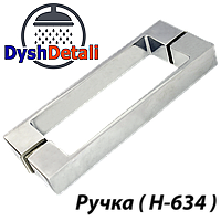 Ручка для дверей душевой кабины на два отверстия ( H-634 ) Металл
