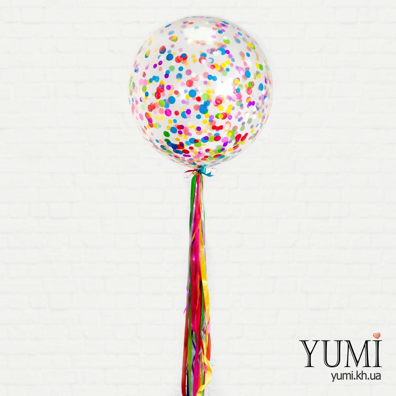 Прозрачный шар-гигант на праздник с разноцветным конфетти и разноцветными лентами