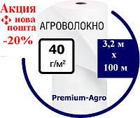 Агроволокно  40 (3,2х100) спанбонд, агроволокно цена, укрывной материал, материал для клубники