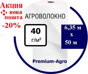Агроволокно 40 (6,35х50)