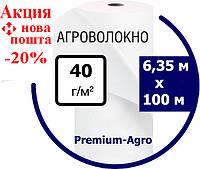 Агроволокно  40 (6,35х100)