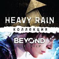 Игра Sony PS4 Heavy Rain и За гранью: Две души. Коллекция