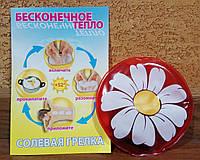 Грелка солевая ДельтаТерм - Ромашка - прекрасный подарок с заботой о здоровье !