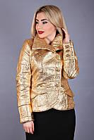 Куртка женская демисезонная Диор Блеск, (3цв) золотая женская куртка, короткая куртка кожзам, весна
