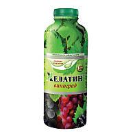 Хелатин Виноград 1,2 л