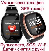 D100(EW100S) Умные часы GPS для детей, подростков и пожилых людей КАЧЕСТВЕННЫЕ, МНОГОФУНКЦИОНАЛЬНЫЕ!/черные