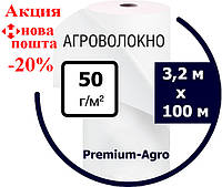 Агроволокно 50 (3,2х100) белое