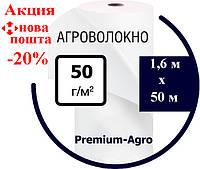 Агроволокно  50 (1,6х50) белое спанбонд, агроволокно цена, укрывной материал, материал для клубники