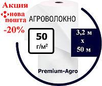 Агроволокно 50 (3,2х50) белое купить агроволокно, агроволокно цена, агроволокно купити