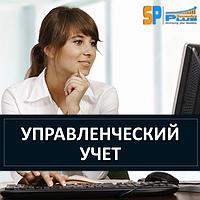Управленческий учёт и отчетность