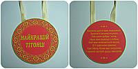 Медаль Найкращій тітонці