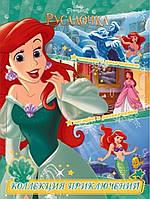 Русалочка. Принцесса подводного царства. Коллекция приключений