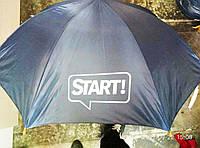 Зонты с логотипом Киев, Львов, Винница, Чернигов, Луцк, Запорожье, фото 1