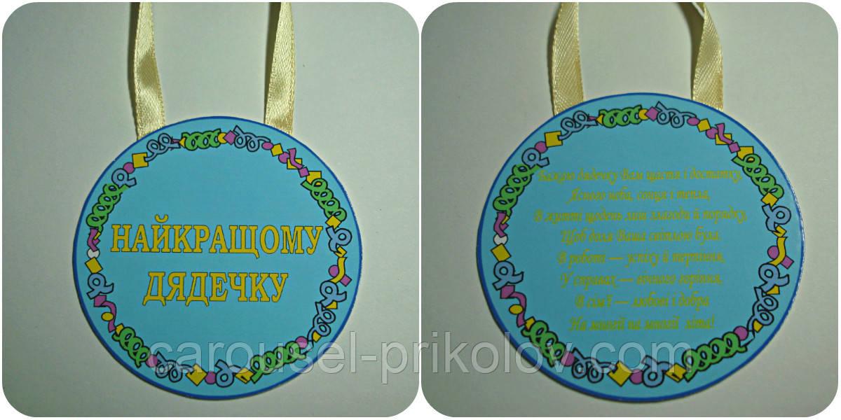 Медаль Найкращому дядечку