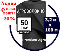 Агроволокно  50 (3,2х100) чёрное чёрное материал для клубники,агроволокно чорне,купить агроволокно ч